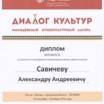 savichev_1500x2122