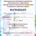 doroga-i-deti-2016-kollektiv_1500x2120