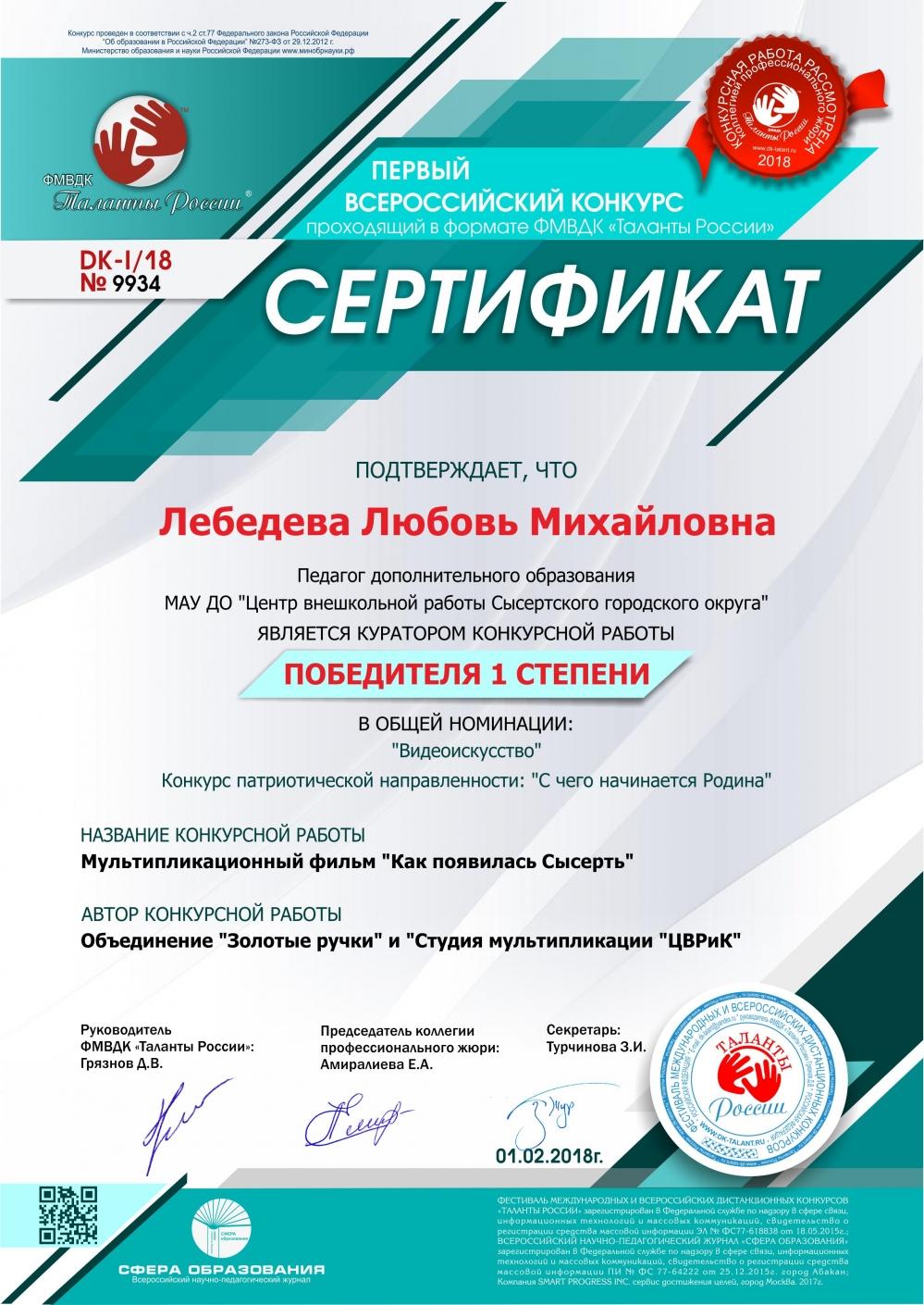таланты россии официальный сайт международных и всесоюзных конкурсов забывай